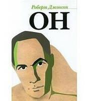 ОН: Глубинные аспекты мужской психологии.  Джонсон Р. А.