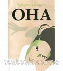ОНА: Глубинные аспекты женской психологии.  Джонсон Р. А.