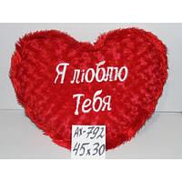 """Подушка сердце стриженая """"Я люблю тебя"""" 45х30 см, декоративная подушка валентинка, плюшевая подушечка сердце"""