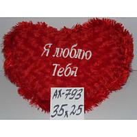 "Подушка в виде сердца стриженая ""Я люблю тебя"" 35х25 см, плюшевая подушечка сердце, мягкая валентинка"