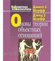 Основы теории объектных отношений.  Шарфф Д.