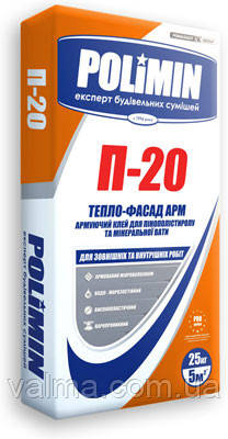 Полимин П-20 клей армирующий для утепления 25 кг