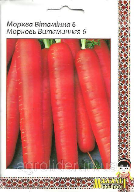 Семена моркови Витаминная 6 (профпакет) 20г