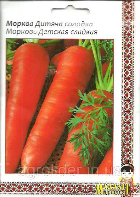 Семена морковь Детская сладкая 20г Красная (Малахiт Подiлля)