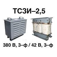 Трансформатор понижающий ТСЗИ–2,5 трехфазный 380 В / 42 В