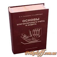 """Книжка-бар """"Основы бухгалтерского учета и аудита"""""""