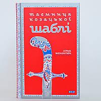 Таємниця козацької шаблі. Подарочная книга.