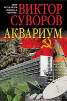 Виктор Суворов. Аквариум. Роман о советской военной разведке