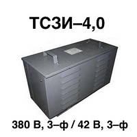 Трансформатор понижающий ТСЗИ–4,0 трехфазный 380 В / 42 В