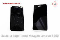 Результат замены экрана телефона lenovo S660.