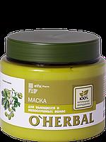 Маска для вьющихся и непослушных волос O'HERBAL 500мл