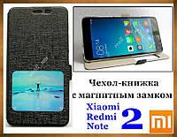 Черный Silk MC чехол-книжка для смартфона Xiaomi Redmi Note 2