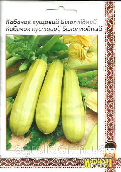 Семена кабачок кустовой Белоплодный 10г Белый (Малахiт Подiлля)