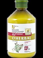 Бальзам-кондиционер для окрашенных волос O'HERBAL 500мл