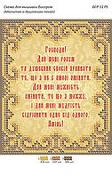 """Схема для вышивки бисером иконы """"Молитва о душевном покое (укр.)"""""""