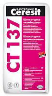 """Ceresit CT-137 зерно 1.5мм Белая Штукатурка """"камешковая"""", мешок 25 кг."""