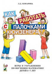 Как работать с палочками КЮИЗЕНЕРА. Игры и упражнения по обучению математике детей 5-7 лет. А5