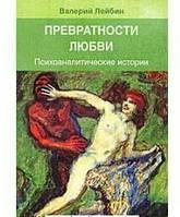 Превратности любви: Психоаналитические истории. Лейбин В.М