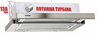 Встраиваемая вытяжка Eleyus STORM 700 60 (нержавеющая сталь)