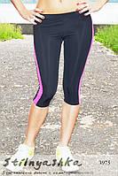 Спортивные капри с малиновой полоской, фото 1