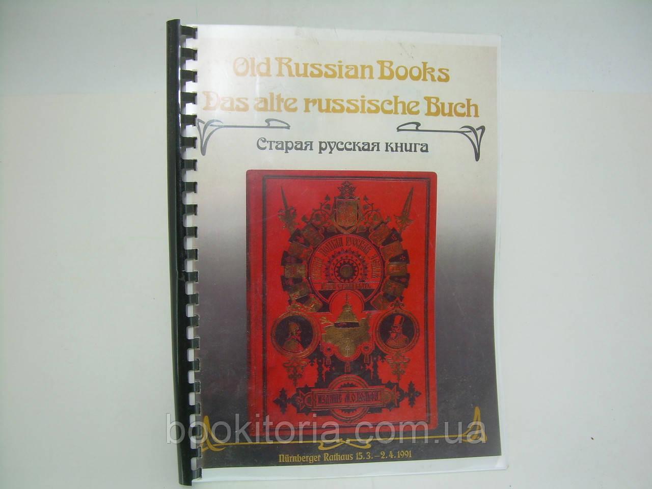 Старая русская книга (б/у).