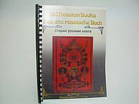 Старая русская книга (б/у)., фото 1