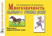 Многозначность глаголов в русском языке. Карточки для дидактических игр с 48 глаголами. А5.