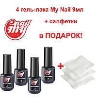 Набор гель-лаков My Nail, 9мл 4шт + безворсовые салфетки (75шт) в подарок