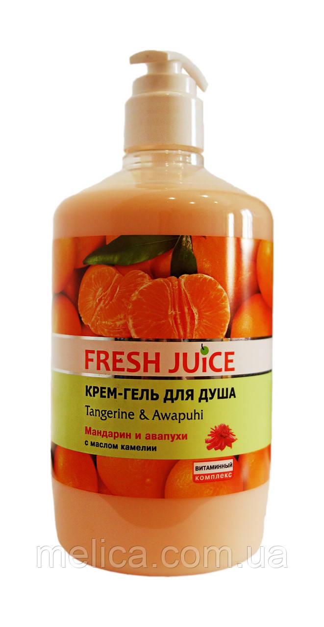 Крем-гель для душа Fresh Juice Tangerine & Awapuhi - 750 мл.
