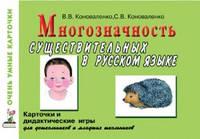 Многозначность существительных в русском языке. Карточки для дидактических игр с 80 именами существительными.