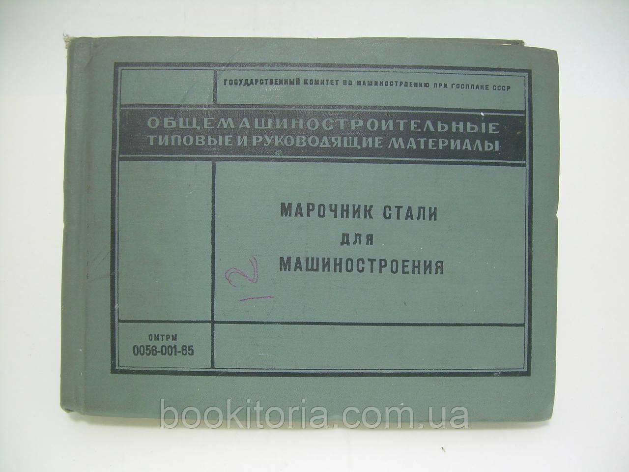 Марочник стали для машиностроения (б/у).