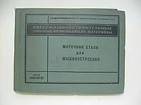 Марочник стали для машиностроения (б/у)., фото 1
