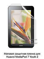 Матовая защитная пленка для Huawei MediaPad 7 Youth 2