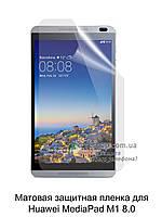Матовая защитная пленка для Huawei MediaPad T1 8.0