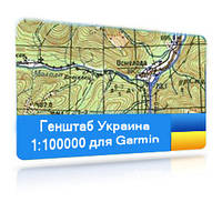Растровая карта Генштаб Украины 1:100000 для Garmin