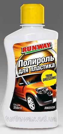 Восстановитель пластика Runway 250мл