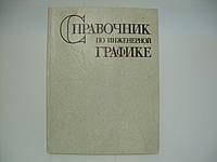 Потишко А.В., Крушевская Д.П. Справочник по инженерной графике.