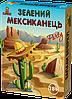 Настольная игра Bombat Game Зеленый мексиканець: Party (4820172800071)