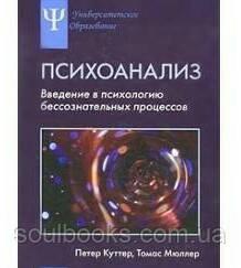 Психоанализ: Введение в психологию бессознательных процессов.  Куттер П., Мюллер Т.