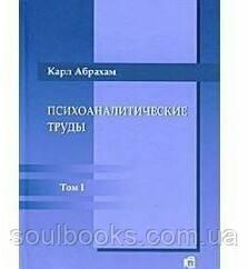Психоаналитические труды. Т.1. Работы 1907-1912 годов.  Абрахам К.