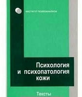 Психология и психопатология кожи. Сироткин С.Ф.
