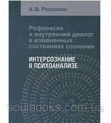 Рефлексия и внутренний диалог в измененных состояниях сознания: Интерсознание в психоанализе. Россохин А.В.