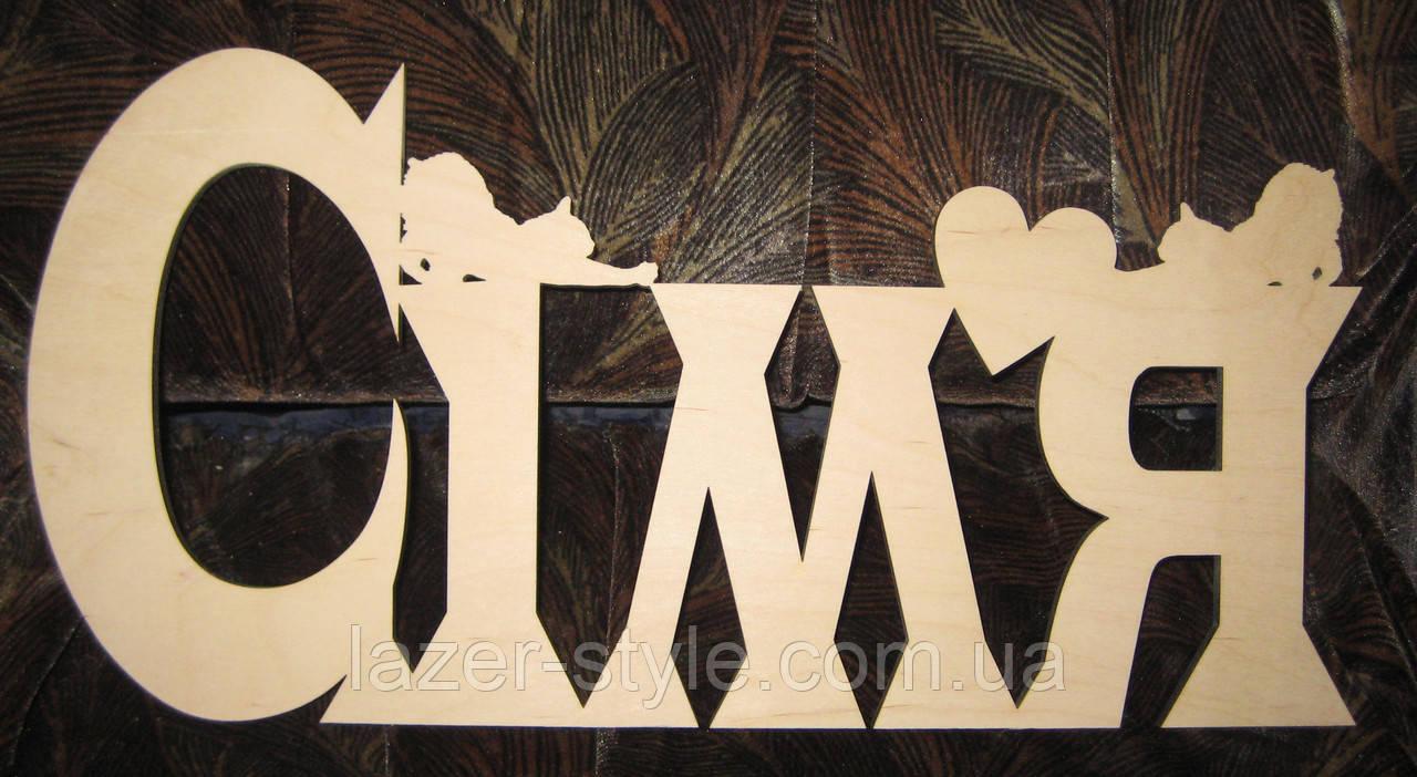 Свадебные аксессуары  семья с котятами 1