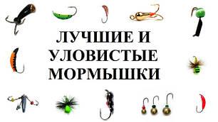 Мормышки для зимней рыбалки\блешнi для зимовоi риболовлi