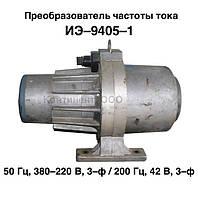 Преобразователь частоты тока ИЭ–9405–1 — 50 Гц, 380–220 В, 3–ф / 200 Гц, 42 В, 3–ф — для вибраторов