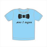 Футболка детская надпись мне 1 годик, футболки на День Рождения