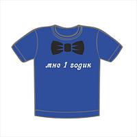 """Детская футболка для мальчика с надписью """"Мне 1 годик"""""""