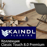 Kaindl Classic Touch 8.0 Premium / Классик Тач 8.0 Премиум
