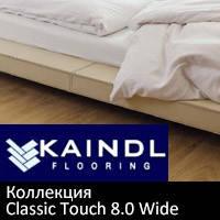 Kaindl Classic Touch 8.0 Wide / Классик Тач 8.0 Вайд