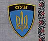 """Шеврон """"ОУН УПА"""", розмір: 95х125 мм, колір: блакитно-чорно-жовтий"""